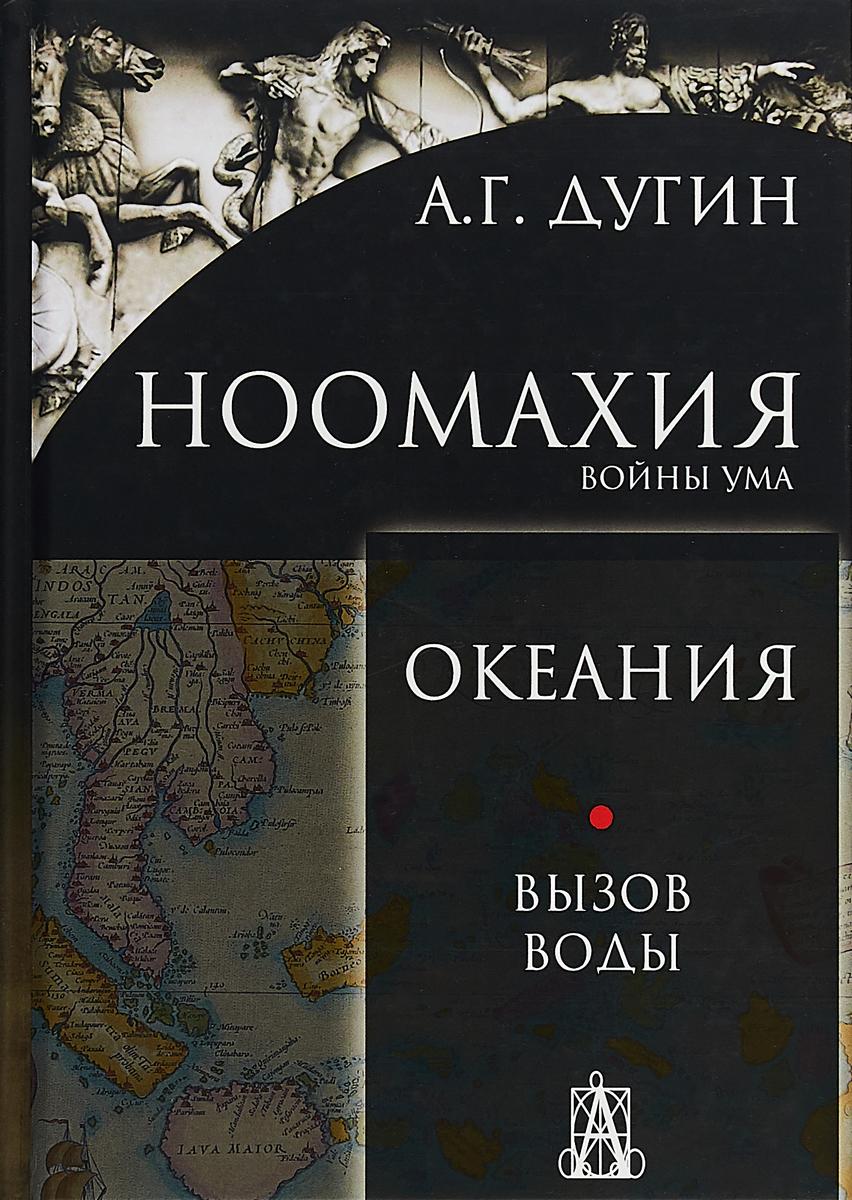 А. Г. Дугин Ноомахия. Войны ума. Океания. Вызов Воды