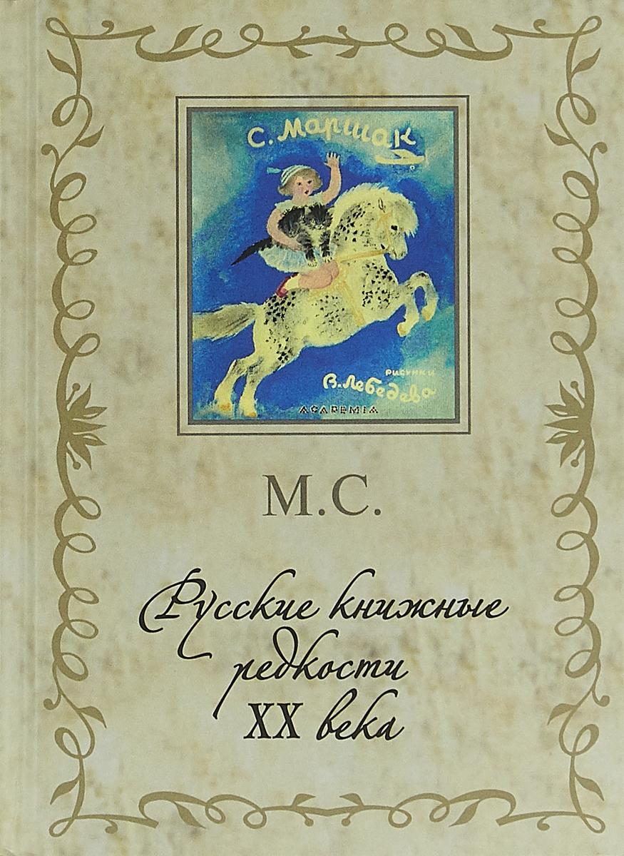 М. В. Сеславинский Русские книжные редкости ХХ века. 333 избранные книги