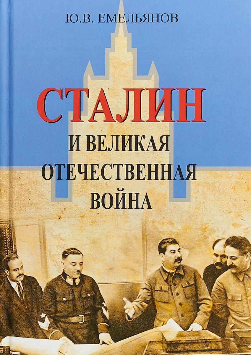 Ю. В. Емельянов Сталин и Великая Отечественная война