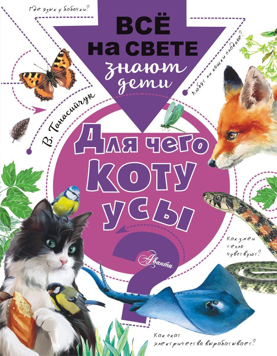 В. Танасийчук Для чего коту усы?