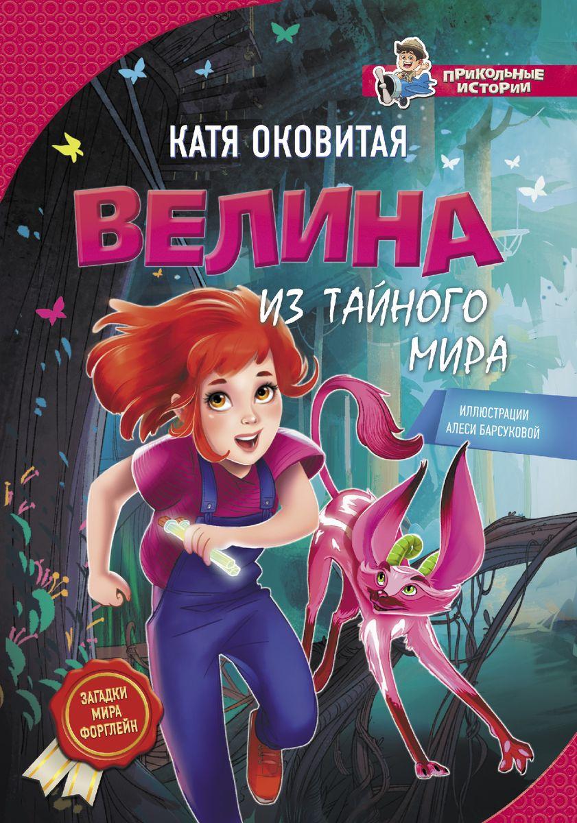 Катя Оковитая. Велина из тайного мира