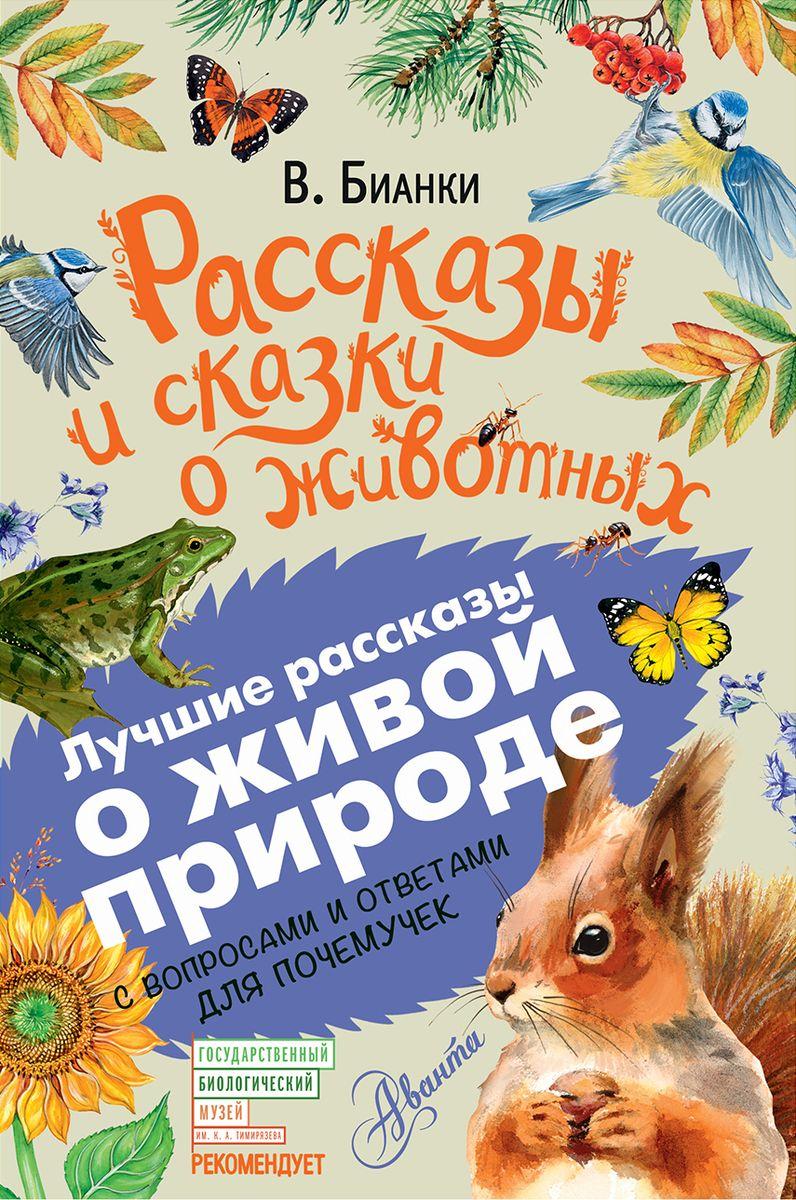 В. Бианки Рассказы и сказки о животных