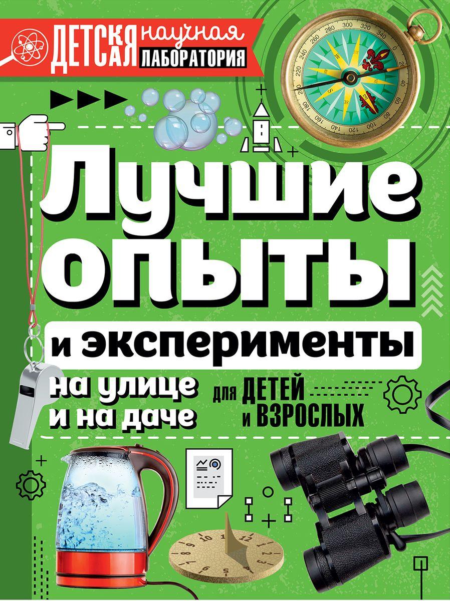 К. С. Аниашвили, Л. Д. Вайткене, М. В. Талер Лучшие опыты и эксперименты на улице и на даче для детей и взрослых