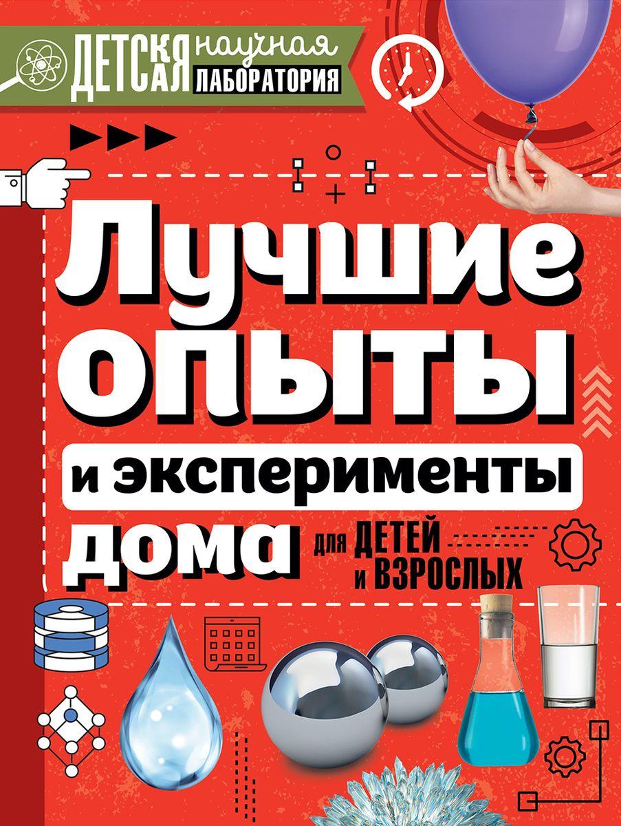 К. С. Аниашвили, Л. Д. Вайткене, М. В. Талер Лучшие опыты и эксперименты дома для детей и взрослых