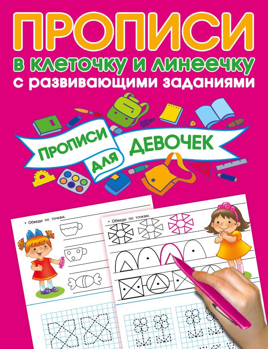 Прописи с развивающими заданиями для девочек дмитриева в г прописи с развивающими заданиями для мальчиков