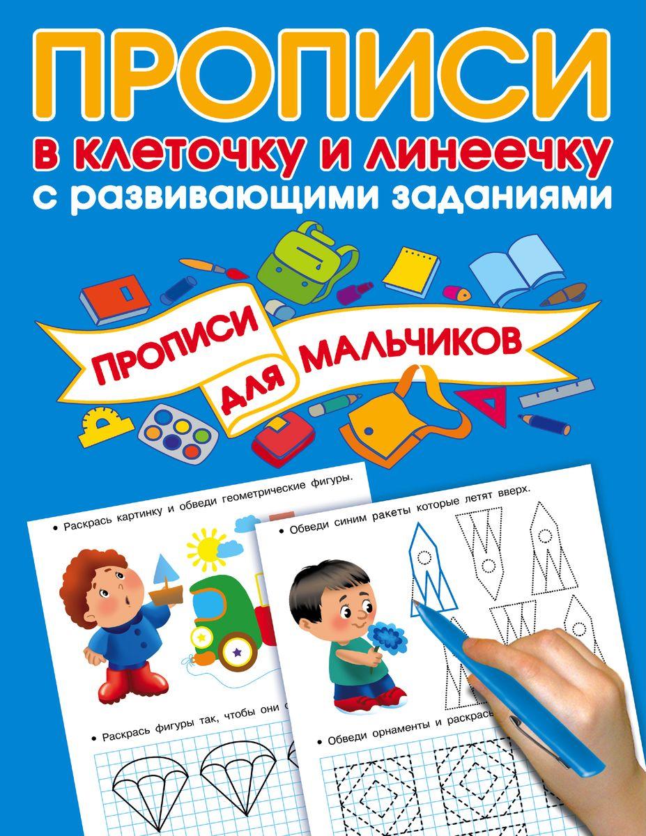 Прописи с развивающими заданиями для мальчиков дмитриева в г прописи с развивающими заданиями для мальчиков