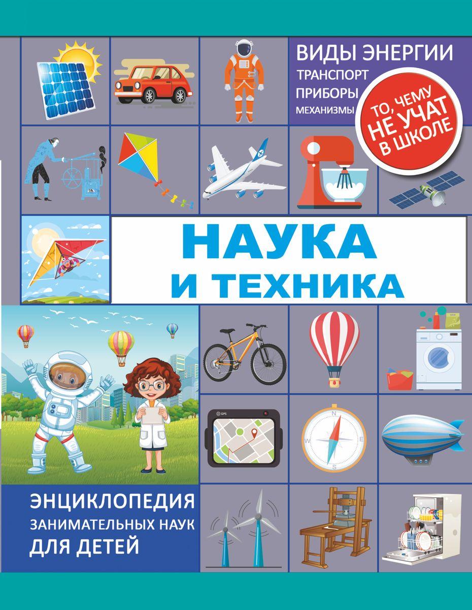 А. Г. Мерников, Л. Л. Лобанова Наука и техника