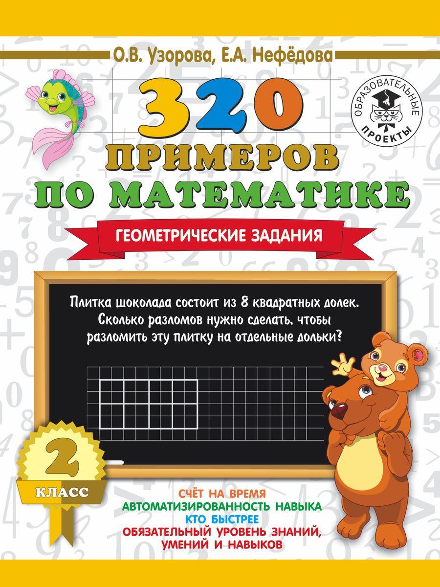 О. В. Узорова, Е. А. Нефедова 320 примеров по математике. 2 класс. Геометрические задания