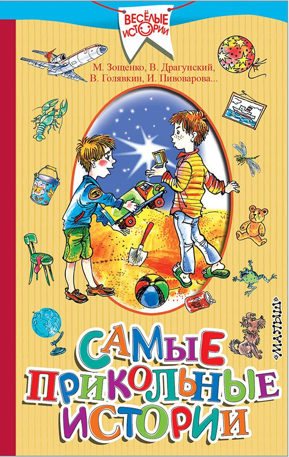 Детские книги смешные картинки