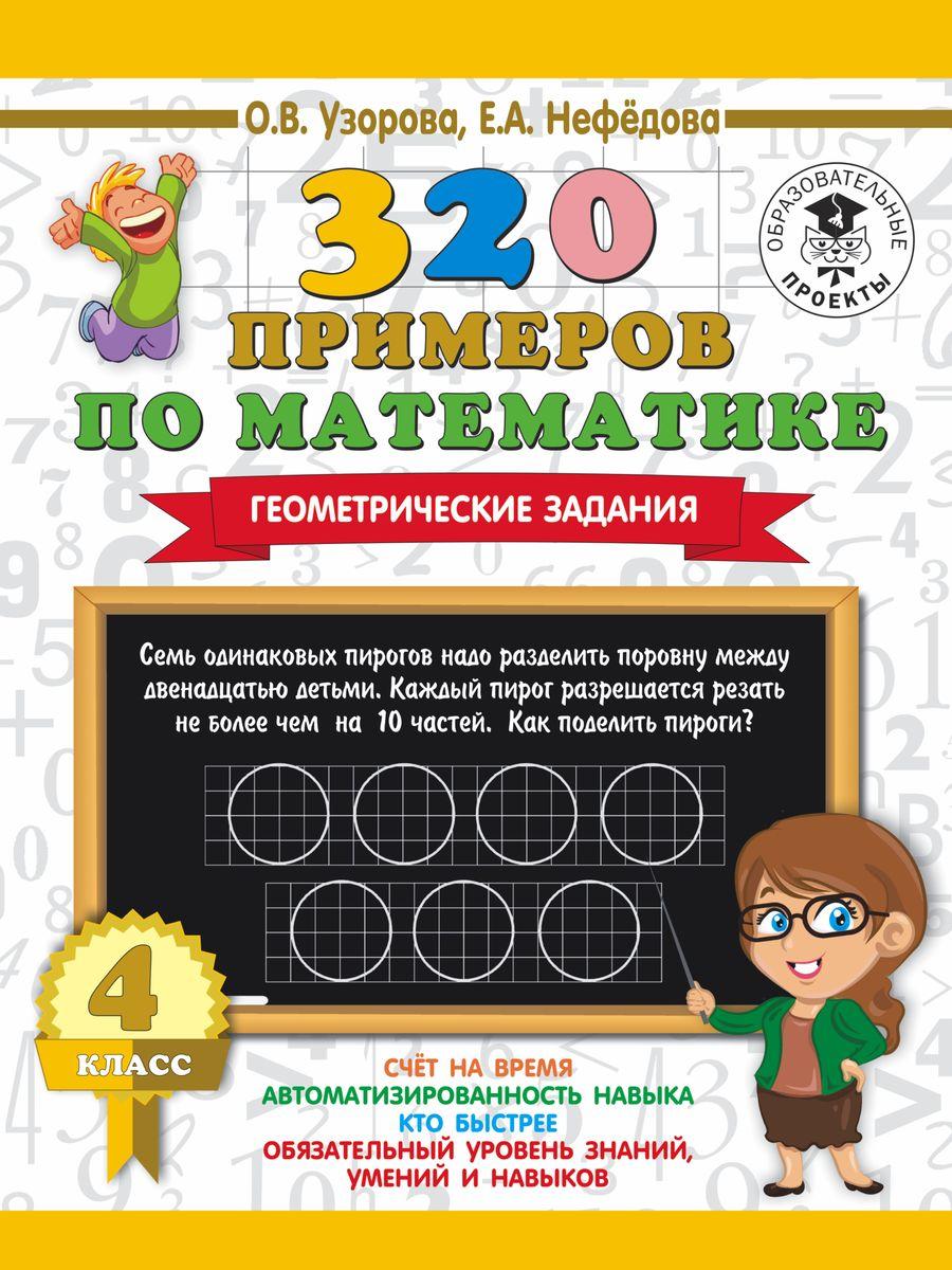 О. В. Узорова, Е. А. Нефедова 320 примеров по математике. 4 класс. Геометрические задания