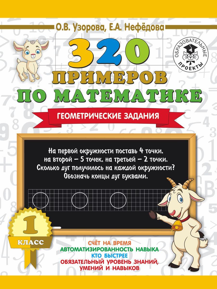 О. В. Узорова, Е. А. Нефедова 320 примеров по математике. 1 класс. Геометрические задания
