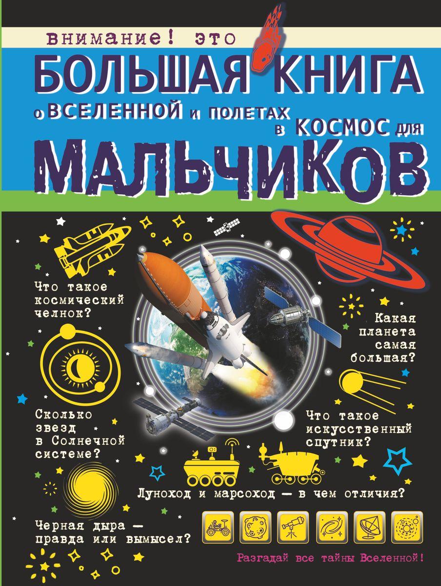 В. В. Ликсо, Д. В. Кошевар, М. Д. Филиппова Большая книга о Вселенной и полетах в космос для мальчиков