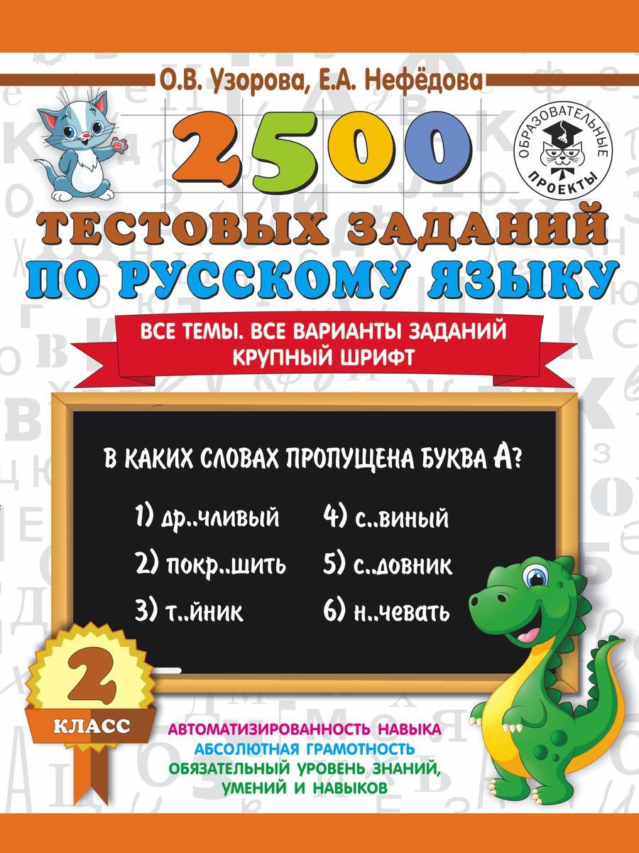 О. В. Узорова, Е. А. Нефедова Русский язык. 2 класс. 2500 тестовых заданий
