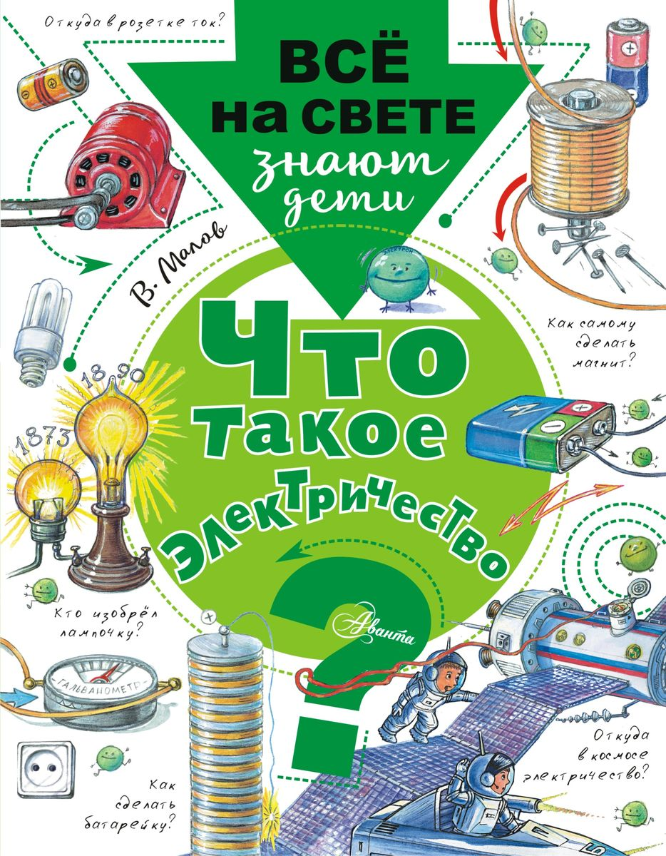 В. Малов Что такое электричество?