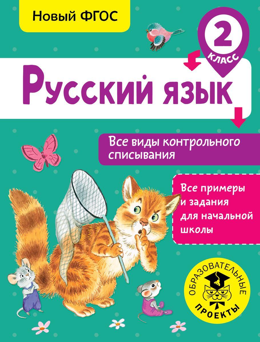 С. Г. Батырева Русский язык. 2 класс. Все виды контрольного списывания