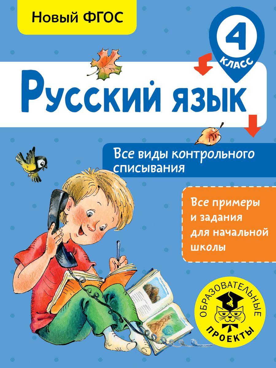 С. Г. Батырева Русский язык. 4 класс. Все виды контрольного списывания
