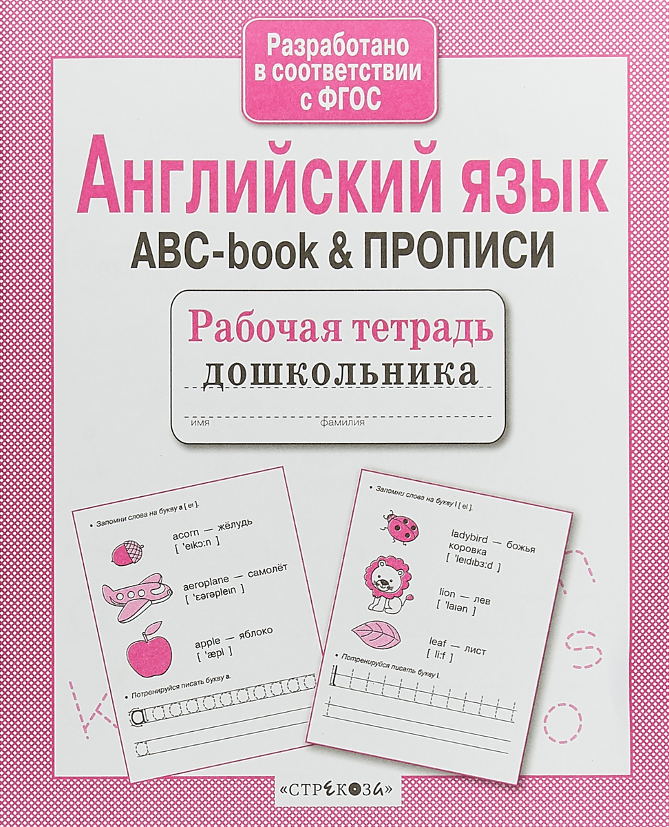 Английский язык. ABC-book & Прописи