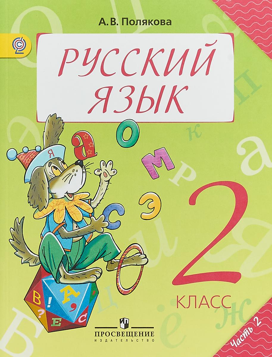 А. В. Полякова Русский язык. 2 класс. Учебник. В 2 частях. Часть 2