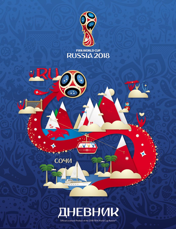 FIFA-2018 Дневник школьный ЧМ по футболу 2018 Сочи fifa 2018 дневник школьный чм по футболу 2018 сочи