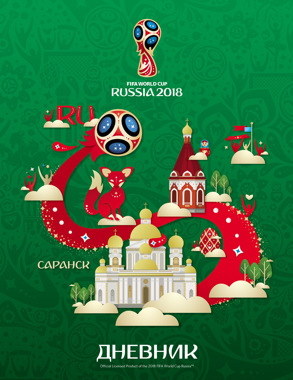 FIFA-2018 Дневник школьный ЧМ по футболу 2018 Саранск fifa 2018 дневник школьный чм по футболу 2018 сочи