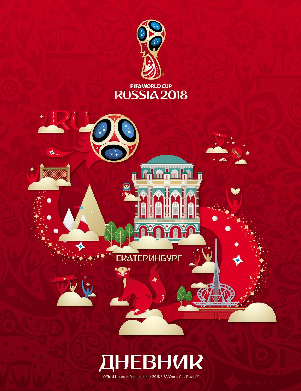 FIFA-2018 Дневник школьный ЧМ по футболу 2018 Екатеринбург для унитаза екатеринбург