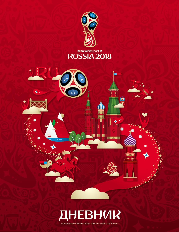 FIFA-2018 Дневник школьный ЧМ по футболу 2018 цвет красный fifa 2018 дневник школьный чм по футболу 2018 сочи