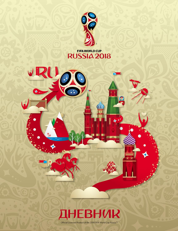 FIFA-2018 Дневник школьный ЧМ по футболу 2018 цвет золотой fifa 2018 дневник школьный чм по футболу 2018 сочи