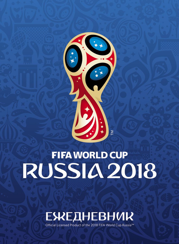цена FIFA-2018 Ежедневник ЧМ по футболу 2018 Эмблема онлайн в 2017 году