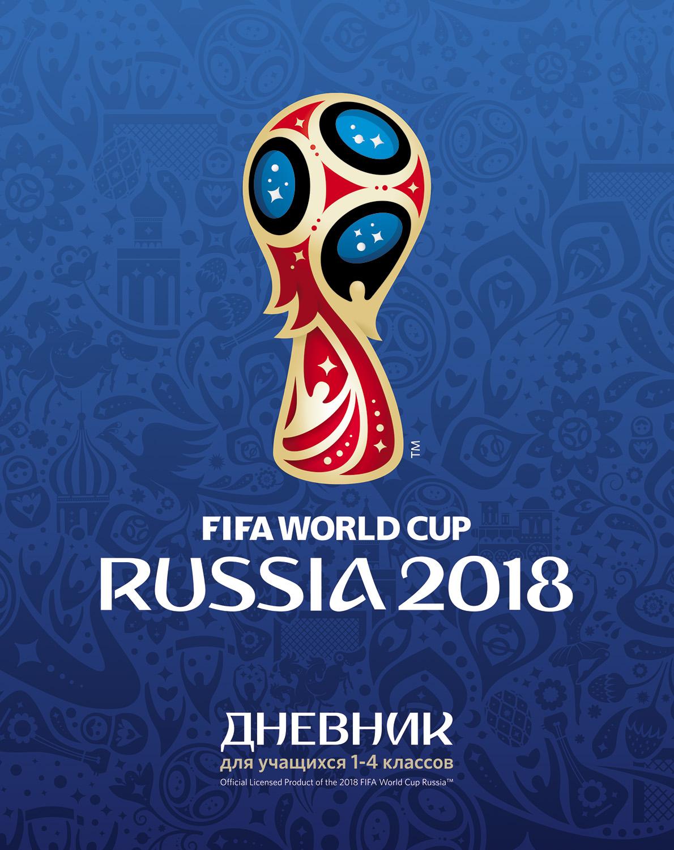 FIFA-2018 Дневник школьный ЧМ по футболу 2018 fifa 2018 дневник школьный чм по футболу 2018 сочи