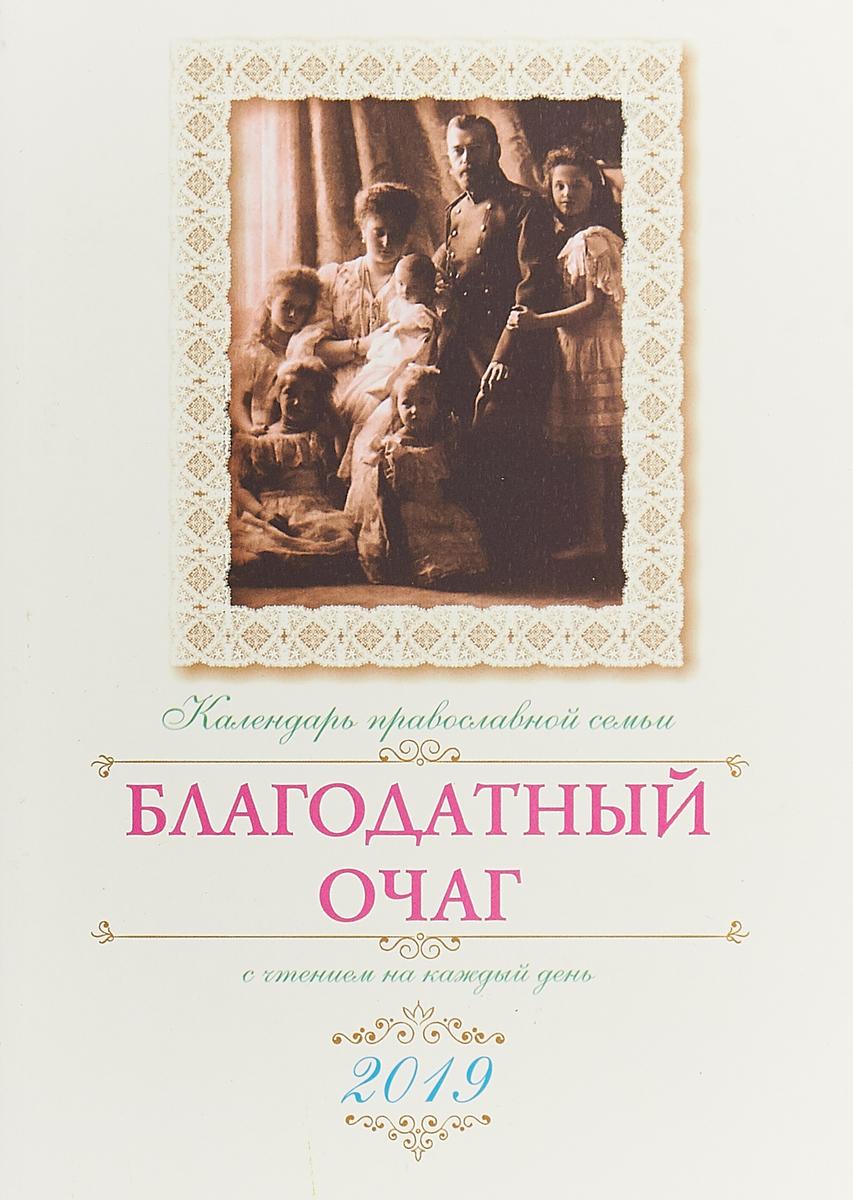 Благодатный очаг. Православный календарь на 2019 год Календарь счтениями накаждый...