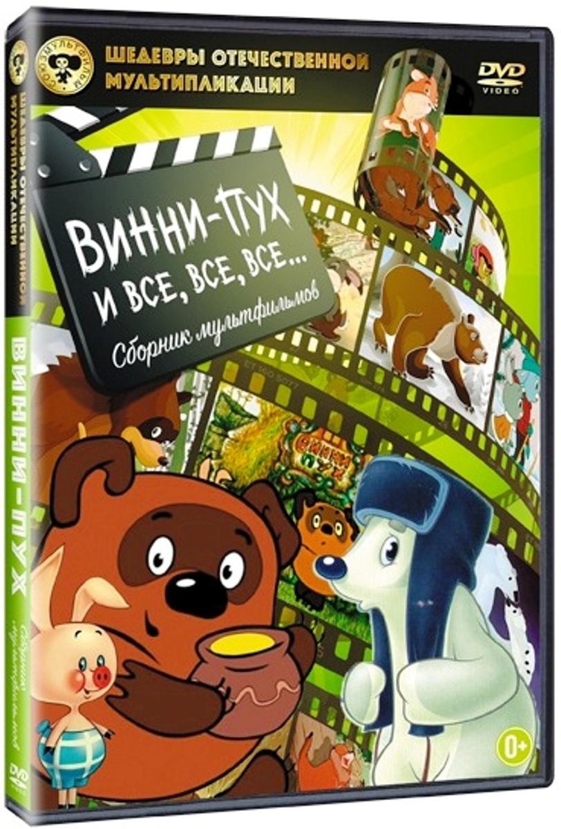 Винни-Пух и все, все, все … Сборник мультфильмов