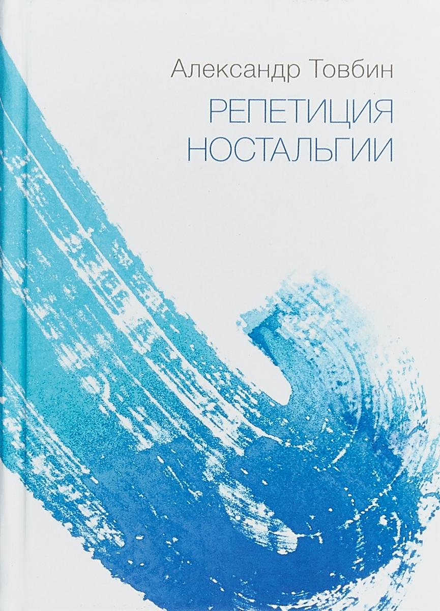 Александр Товбин Репетиция ностальгии