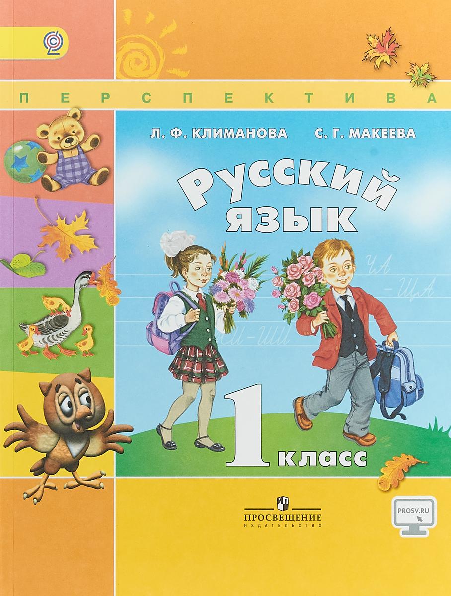 Л. Ф. Климанова, С. Г. Макеева Русский язык. 1 класс. Учебник
