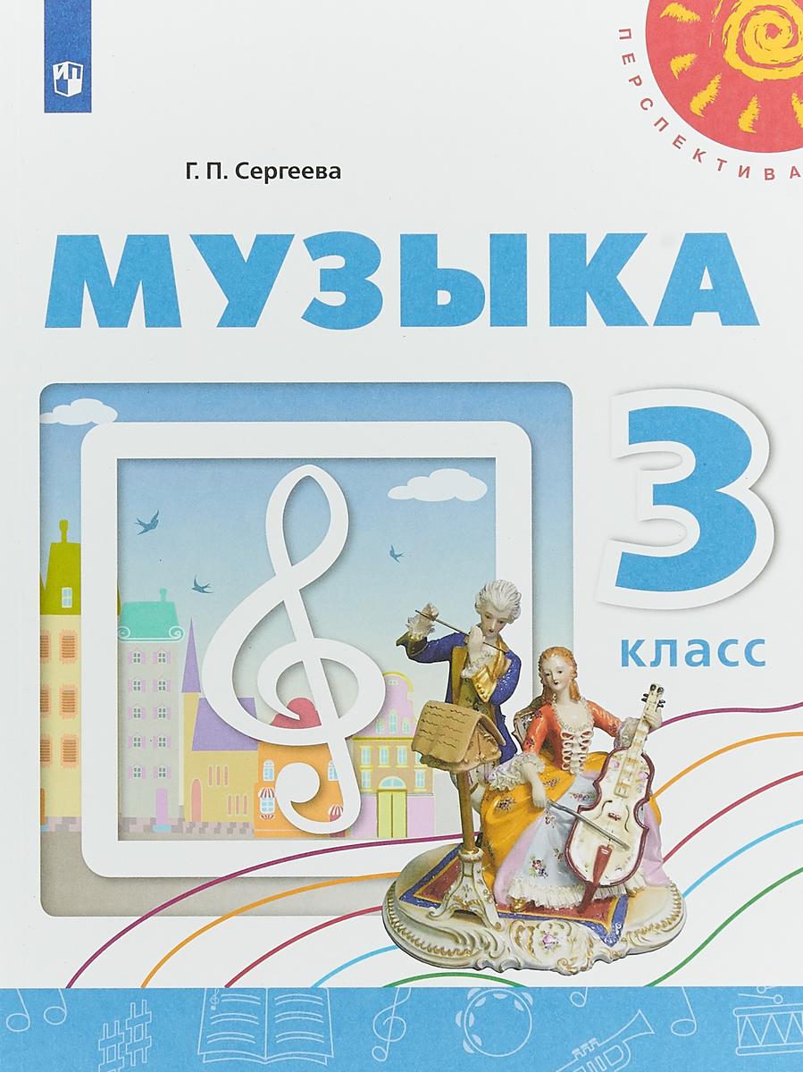 Г. П. Сергеева Музыка. 3 класс. Учебное пособие