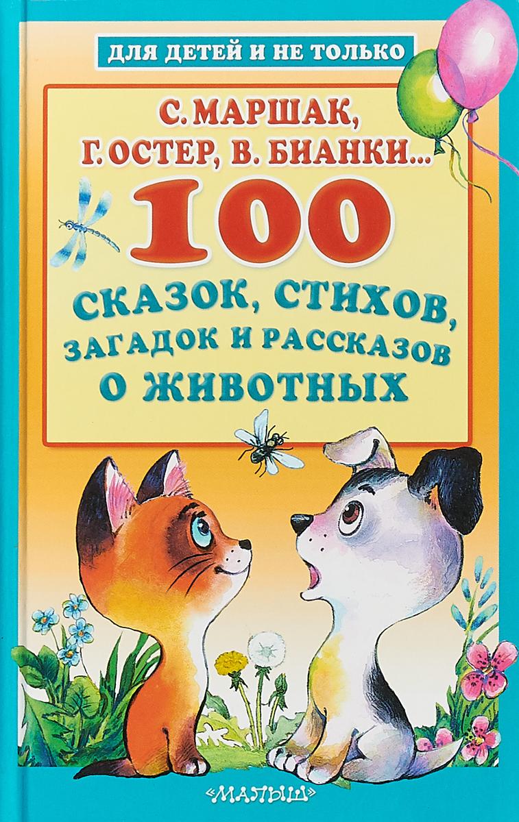 Книга 100 сказок, стихов, загадок и рассказов о животных. Успенский Эдуард Николаевич
