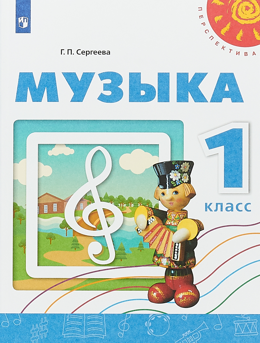 Г. П. Сергеева Музыка. 1 класс. Учебное пособие