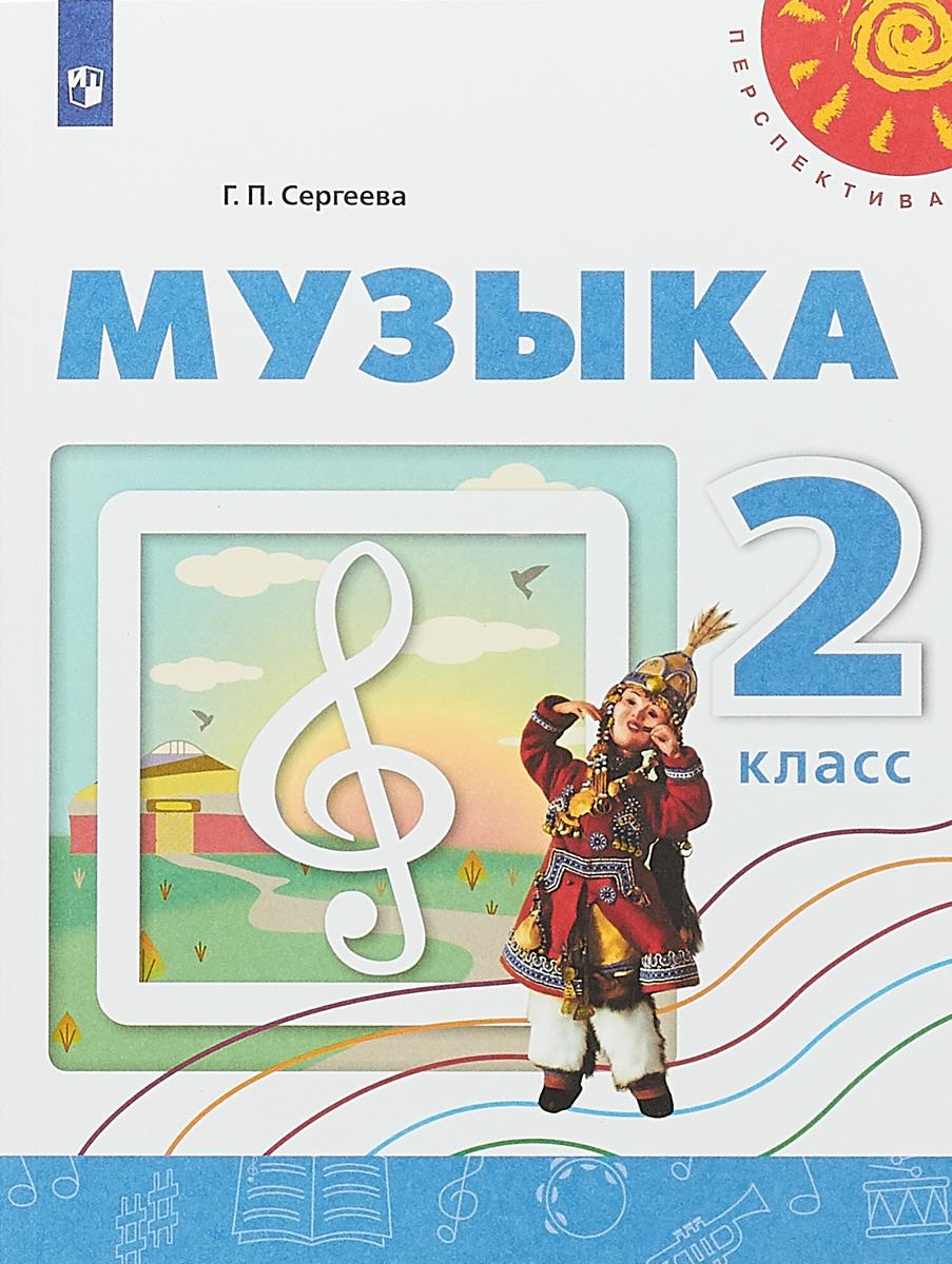 Г. П. Сергеева Музыка. 2 класс. Учебное пособие цена