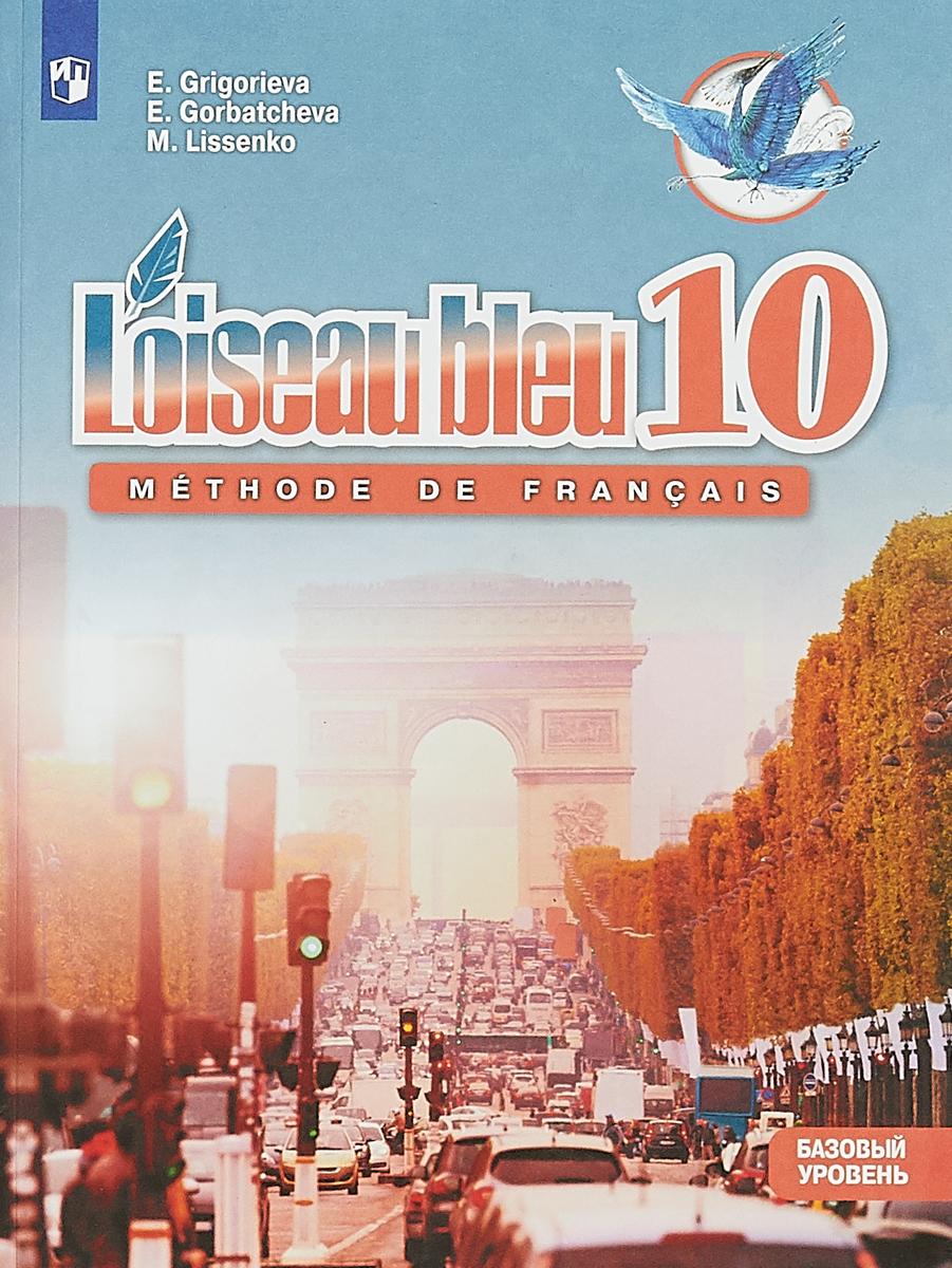 Loiseau bleu 10: Methode de francais / Французский язык. 10 класс. Базовый уровень. Учебное пособие