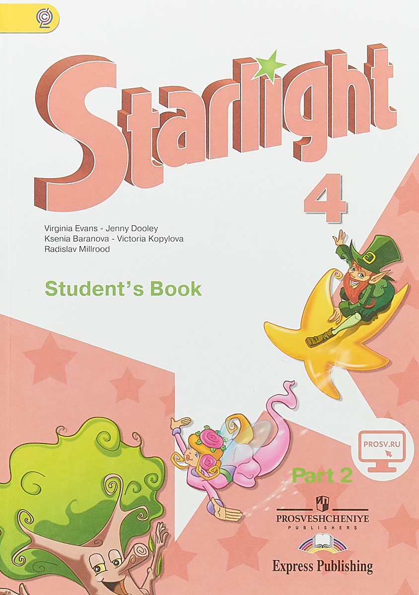 Starlight 4: Student`s Book: Part 2 / Звездный английский. 4 класс. Учебник. В 2-х частях. Часть 2