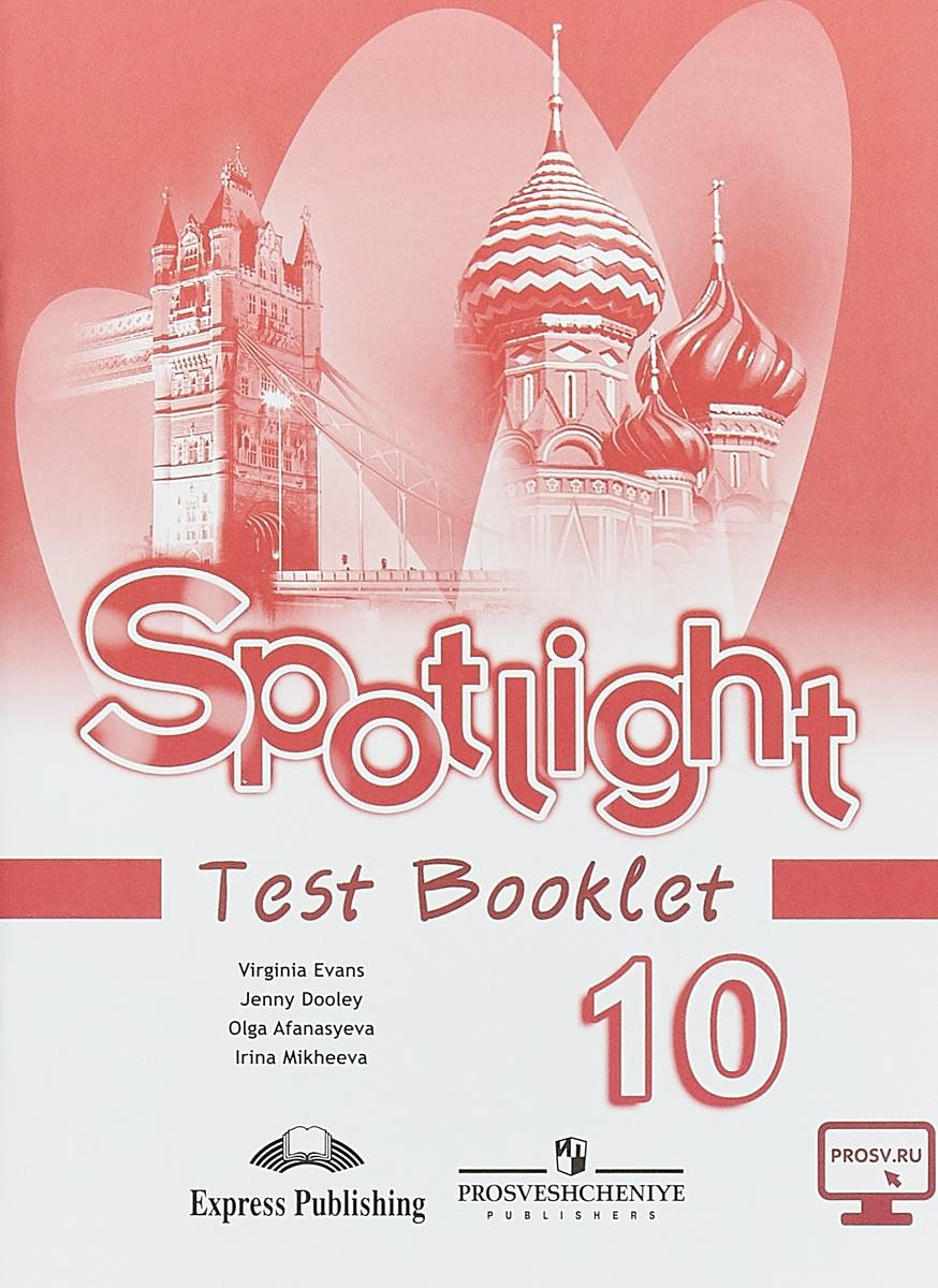 В. Эванс, О. В. Афанасьева, Д. Дули, И. В. Михеева Spotlight 10: Test Booklet / Английский язык. 10 класс. Контрольные задания
