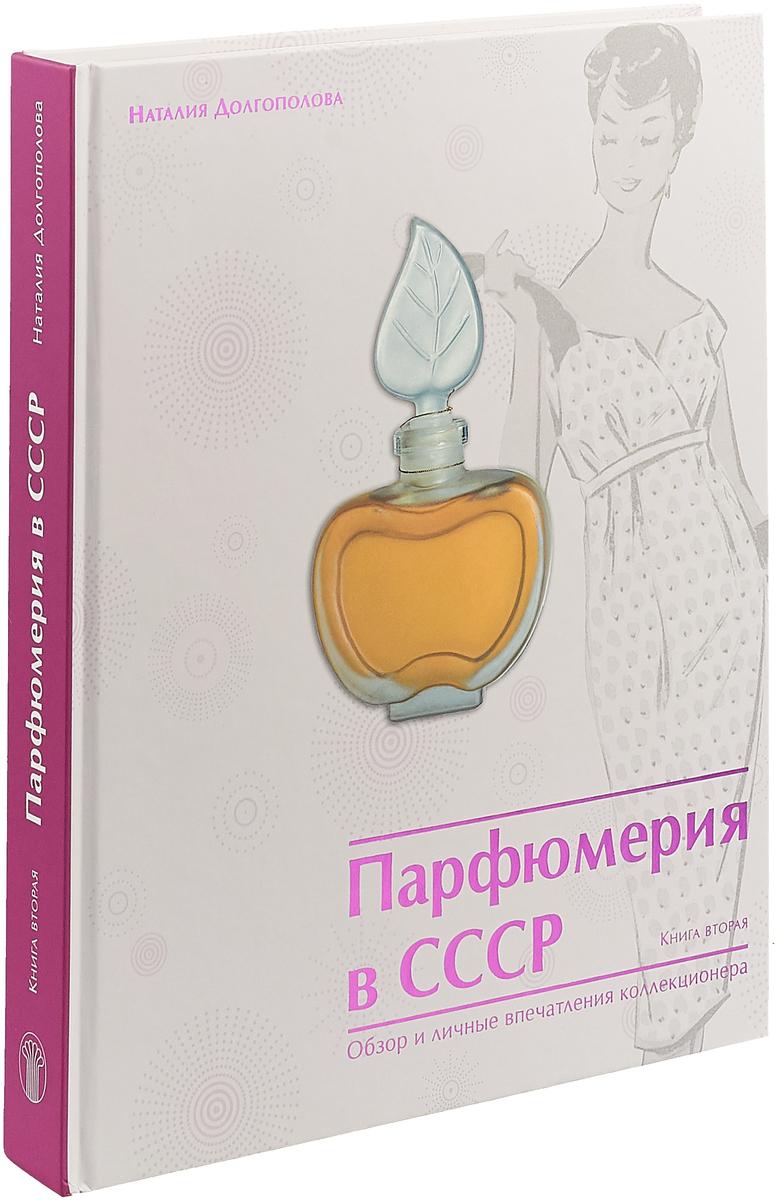Наталия Долгополова Парфюмерия в СССР. Книга вторая парфюмерия в ташкенте