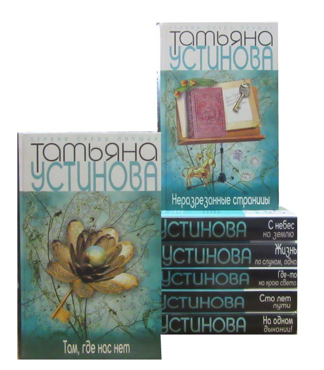 Устинова Татьяна Татьяна Устинова. Первая среди лучших (комплект из 7 книг)
