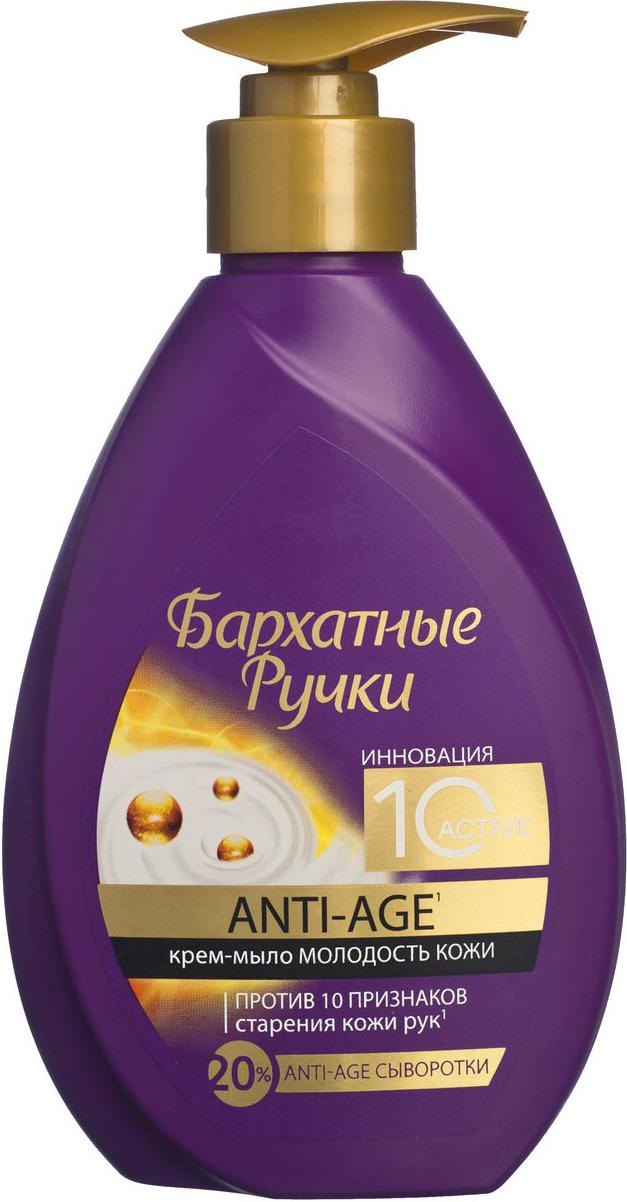 """Бархатные Ручки жидкое крем-мыло """"Молодости кожи"""", 240 мл"""