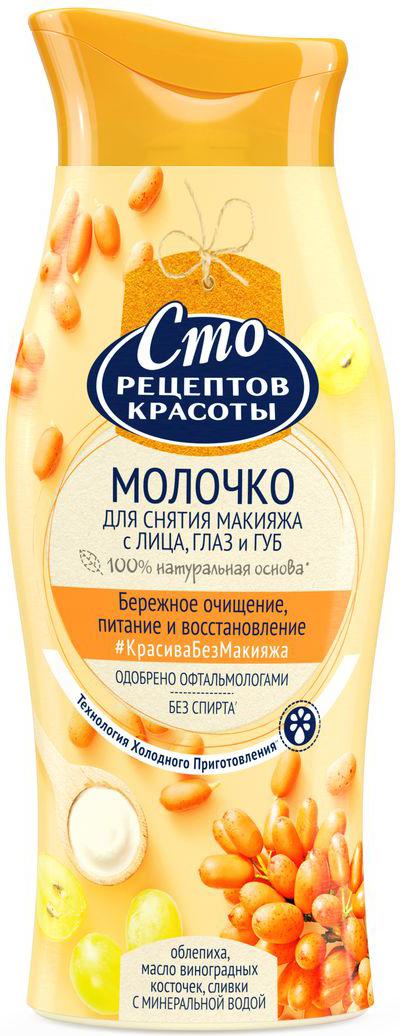Сто рецептов красоты молочко очищающее для лица сохранение молодости, 100 мл сто рецептов красоты тоник освежающий для лица увлажнение с соком алоэ 100 мл