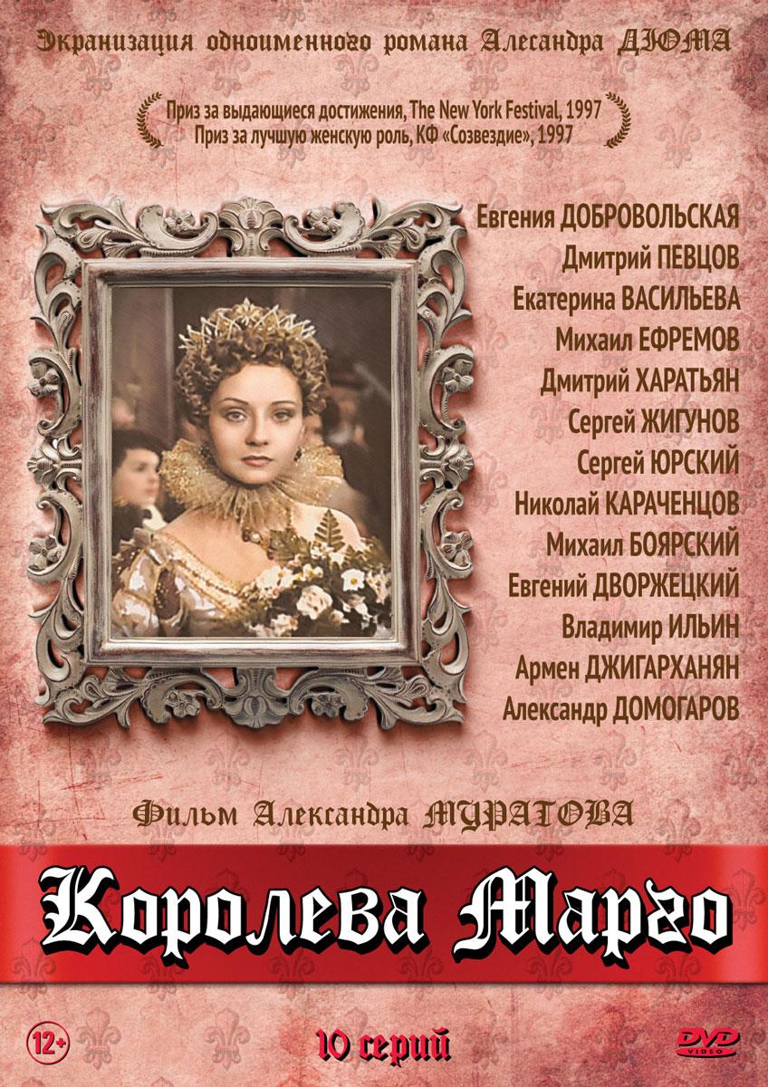Королева Марго: Серии 1-10