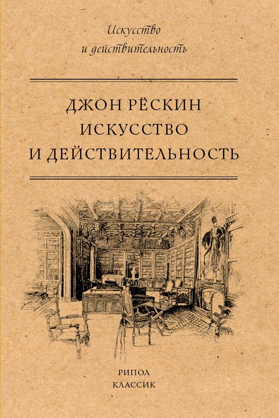 Джон Рескин Искусство и действительность