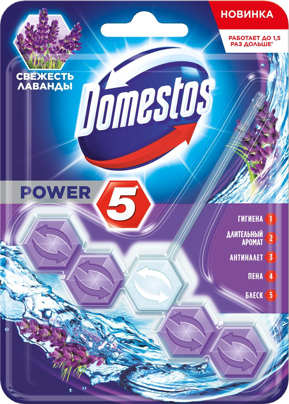 Блок для очищения унитаза Domestos Power 5. Свежесть лаванды, 55 г блок для унитаза domestos сила 3 в 1 хвоя 40 г