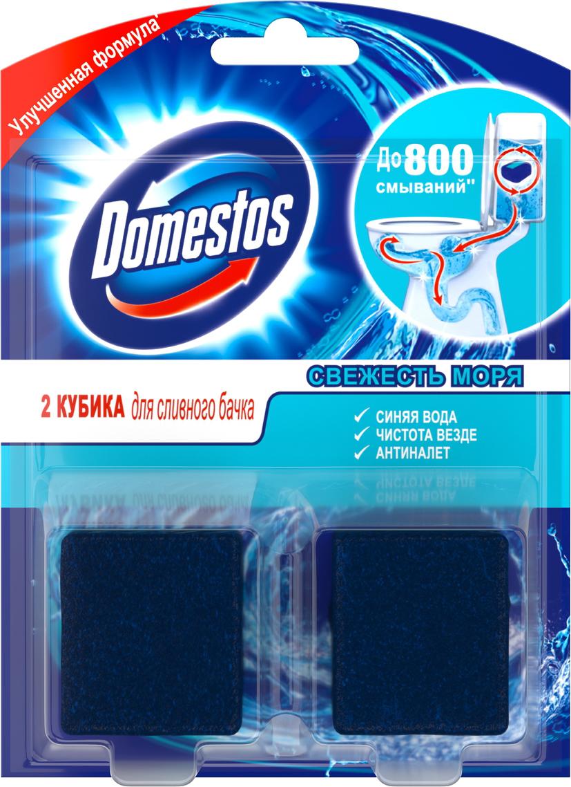 """Кубики для бачка Domestos """"Кубик. Свежесть моря"""", 2 шт x 50 г"""