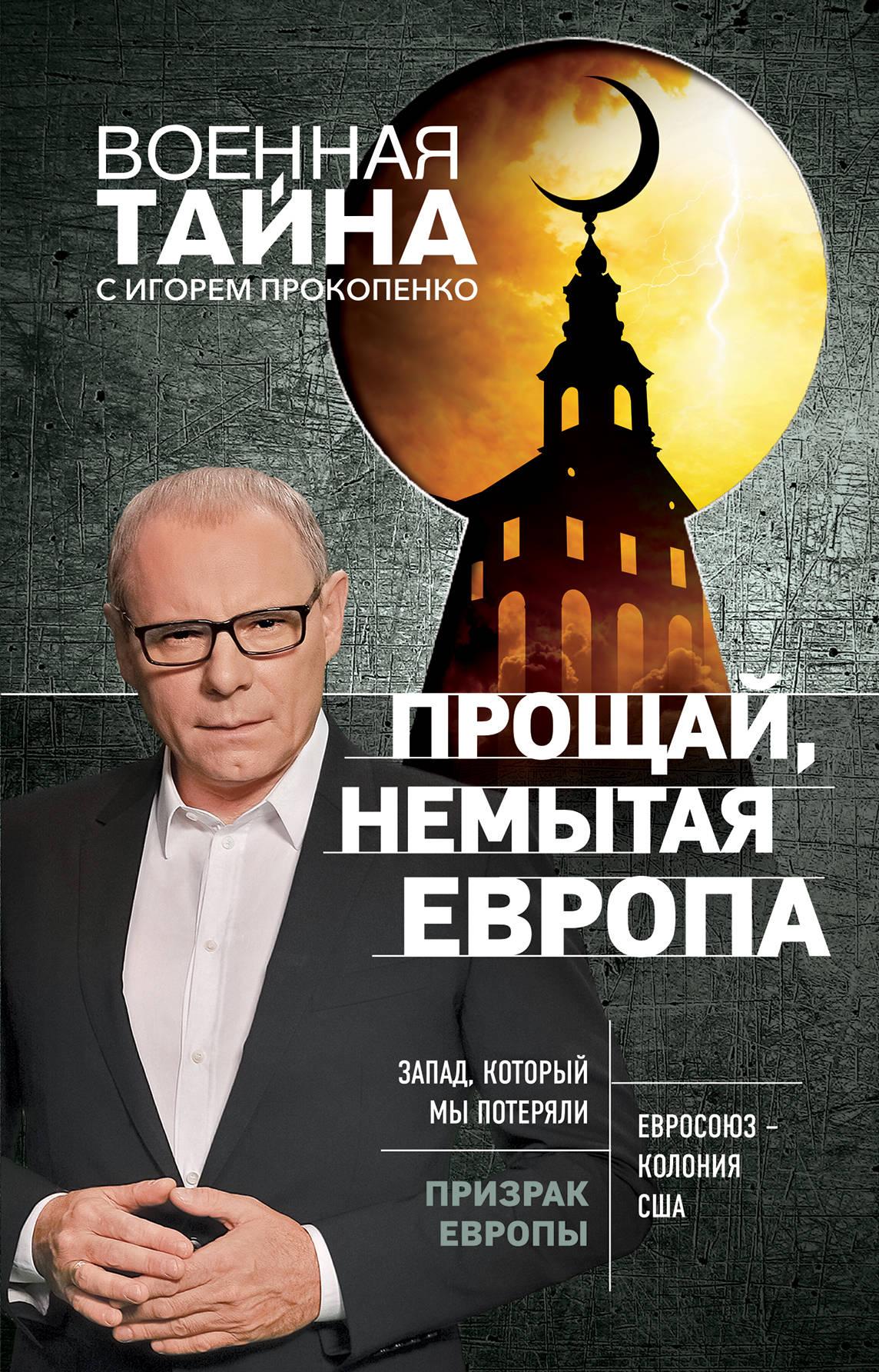 И. С. Прокопенко Прощай, немытая Европа