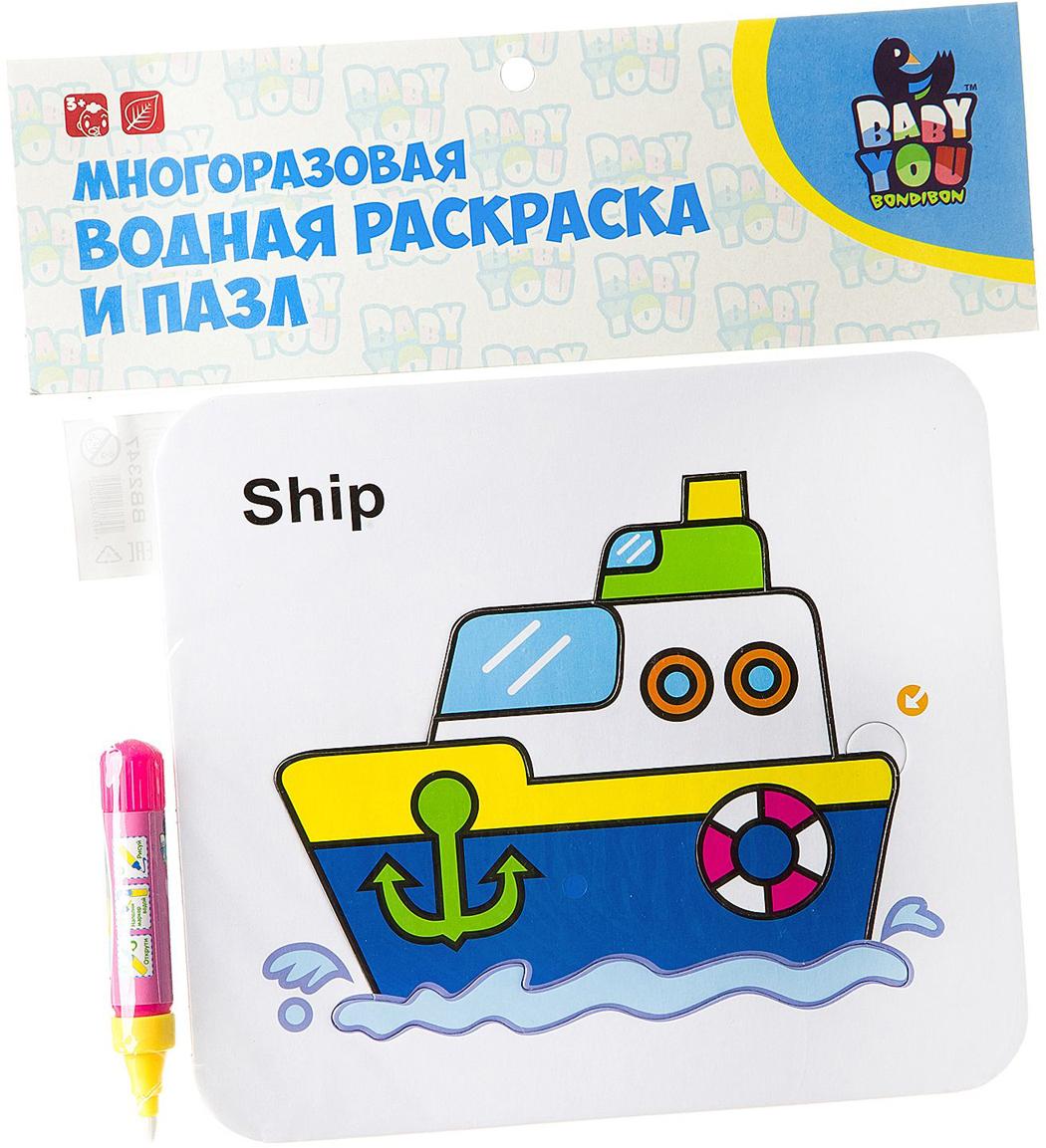 Bondibon Водная раскраска-пазл Корабль